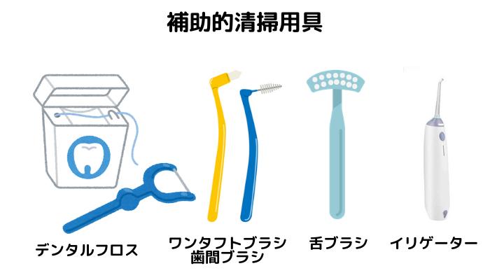 補助的清掃用具