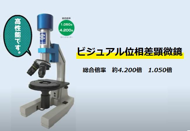 ビジュアル位相差顕微鏡